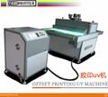 TM-UV-F3  offset UV dryer