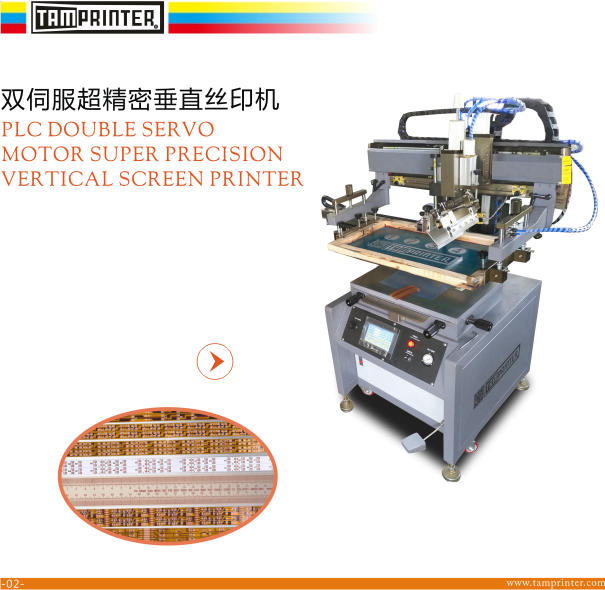double-servo precision screen printing machine with ink drip prevention system 7