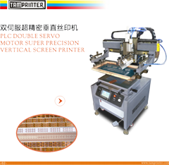 Vertical Printing Machine