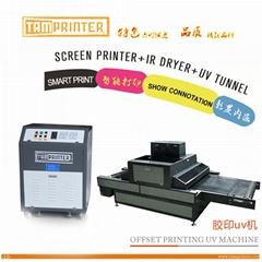 低接口膠印紫外線固化機