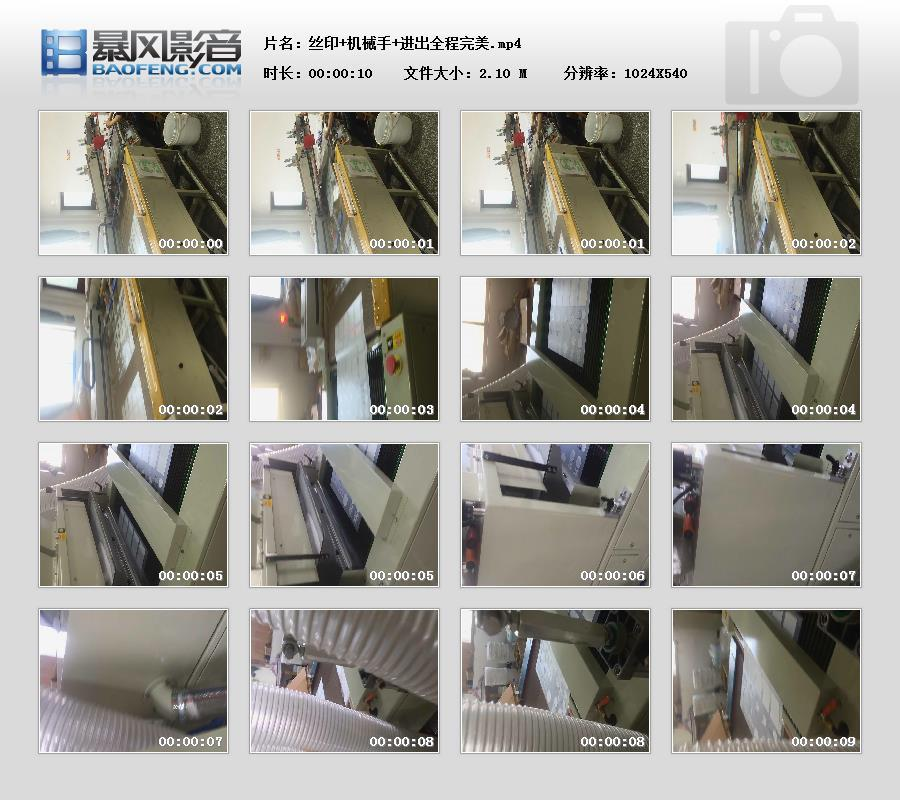Offset printing heat press paper automatic screen printing production line 8