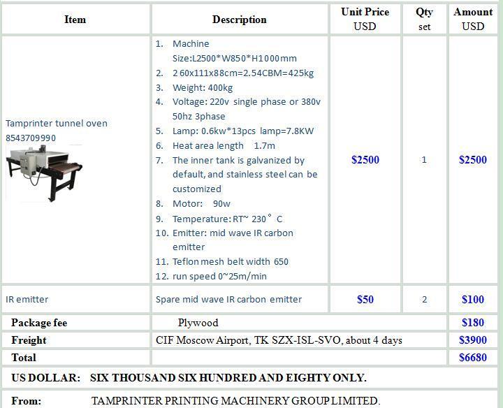 ink IR ovens for t shirt sublimation Image transfer 11