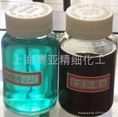 除油防锈清洗剂