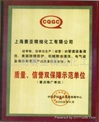上海赛亚精细化工有限公司