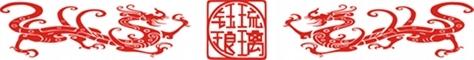 上海钰琅行工贸有限公司