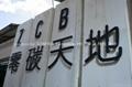 零碳天地(香港首座零碳建筑)