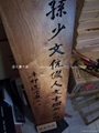 Wooden plaque for HK Baptist University
