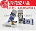 青花瓷u盤定製 中國風禮品u盤