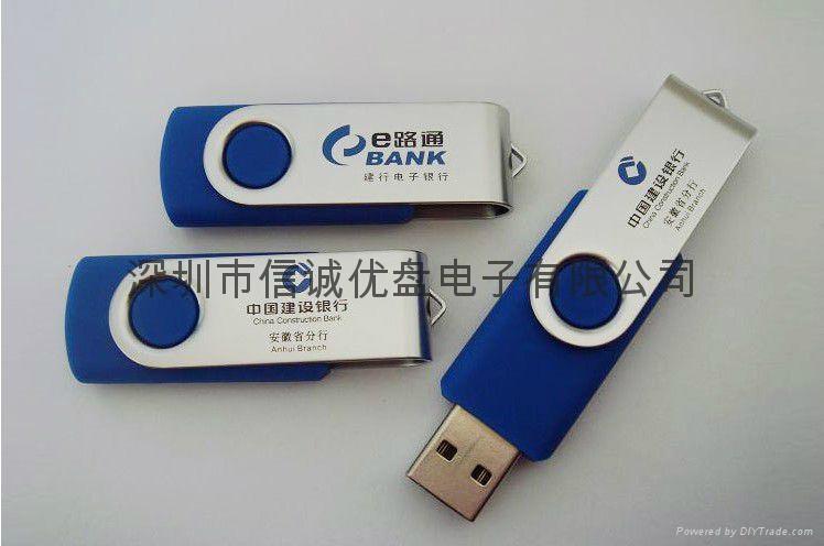 活動促銷u盤定製 投標禮品USB 旋轉式隨身碟 2
