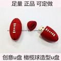 球類造型USB隨身碟 籃球u盤 橄欖球u盤 網球u盤 創意u盤開模定做 3
