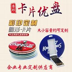 厂家定制圆形卡片USB 礼品优盘制造商  名片USB随身碟 免费打样 usb flash drive