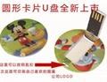 厂家定制圆形卡片USB 礼品优盘制造商  名片USB随身碟 免费打样 usb flash drive 2