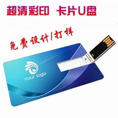 商務活動u盤定做 卡片名片優盤 USB隨身碟 深圳禮品u盤供應商