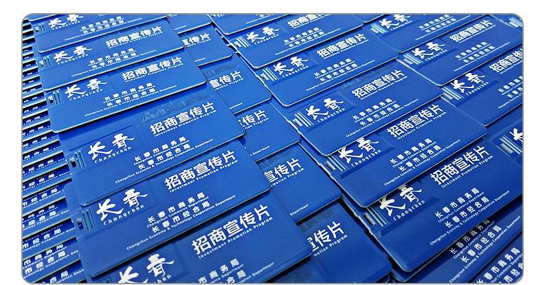 商务活动u盘定做 卡片名片优盘 USB随身碟 深圳礼品u盘供应商 2