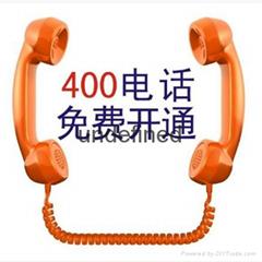 供应400电话号码