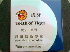 虎牙砂轮切割片