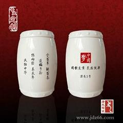 瓷器包裝罐