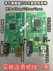 蓝牙模块一对立体声音频发射器蓝牙接收传输解决音乐无线传输CSR
