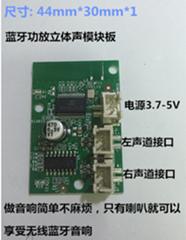 无线蓝牙功放模块板双向立体声 3W 功率DIY 蓝牙音箱板改装功放板