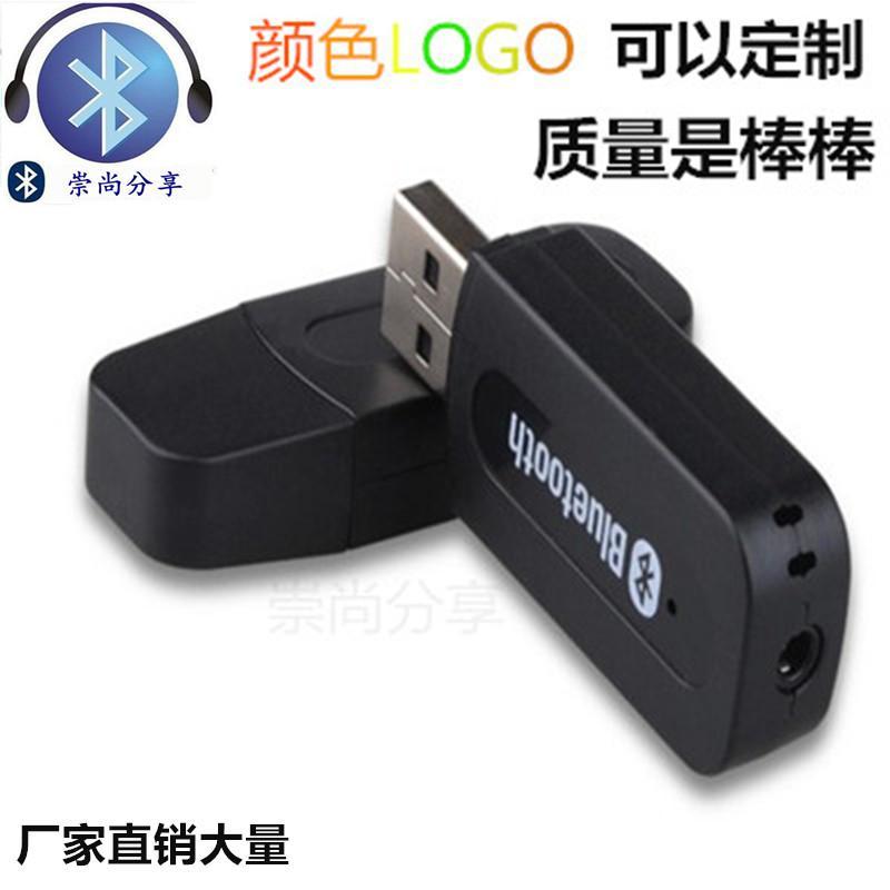 蓝牙接收发射器外壳 塑料 USB无线网卡U盘外壳 蓝牙适配器外壳 1