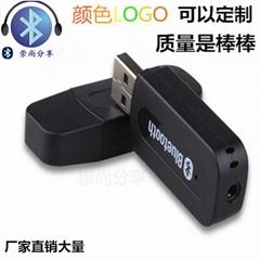 藍牙接收發射器外殼 塑料 USB無線網卡U盤外殼 藍牙適配器外殼