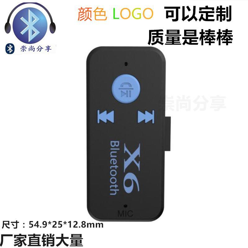 蓝牙适配器外壳带3.5接口音频孔按动开关外壳蓝牙音乐接收器外壳 1