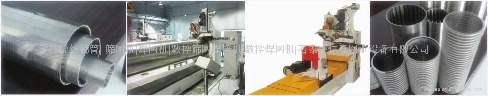 楔形線網焊接機 2