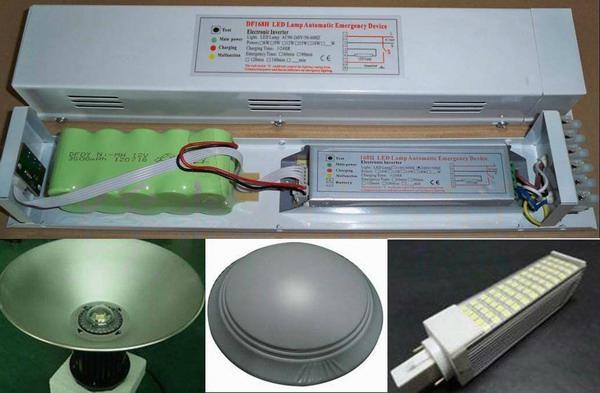 大功率led燈應急電源 1