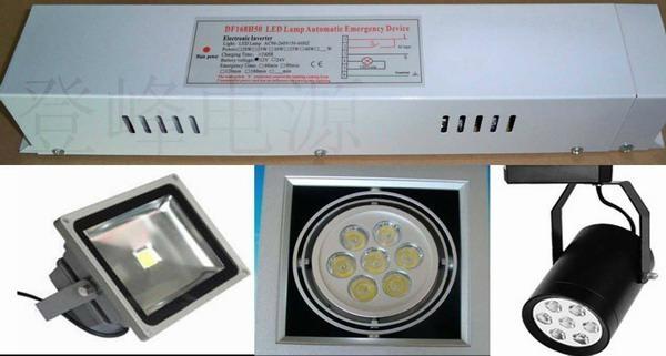 led應急燈 5
