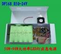 大功率led燈應急電源盒