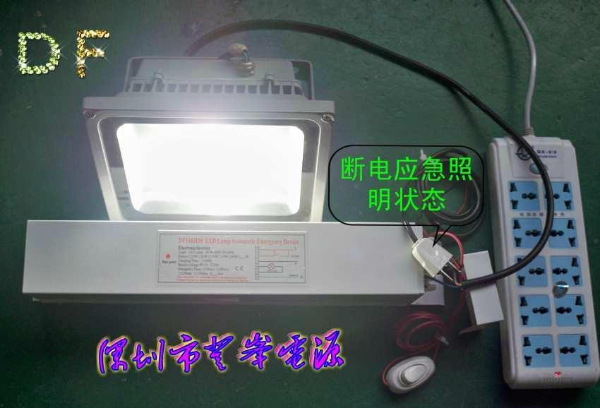 大功率led燈應急電源盒 3