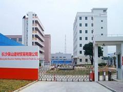 長沙保山建材貿易有限公司