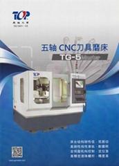 CNC五轴刀具磨床