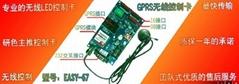 江西   无线LED控制卡