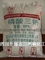无水磷酸三钠(ATSP)