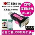 正品Z-TEK力特 ZE551A USB转串口线 RS232 DB9针COM USB2.0 FT232