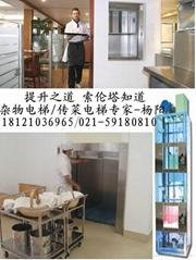 杭州传菜电梯