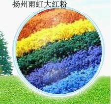 揚州雨虹化工 大紅粉 品質保証