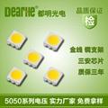 5050白光燈珠3000k22