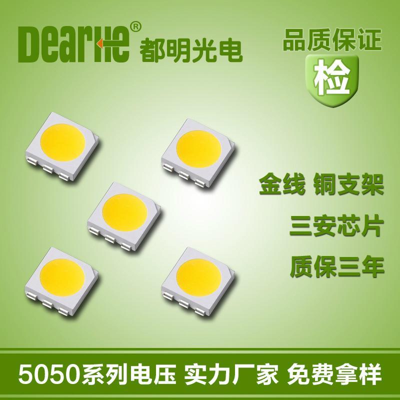 高亮度5050暖白灯珠贴片LED高亮贴片白光20LM  1