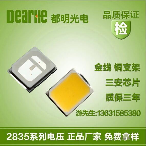 高光效LED2835白光 0.2W-1W 3v-18v-36v品质光源 1