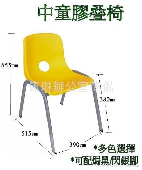 中童膠疊椅 1