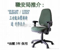 職安局推介,三功能職員轉椅