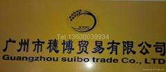 广州市穗博贸易有限公司