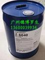 道康宁6040偶联剂 金属漆玻璃漆密着剂 1