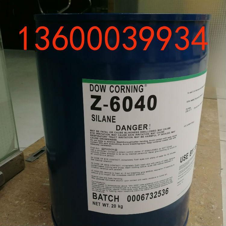 进口偶联剂代理商道康宁6040硅烷偶联剂 3