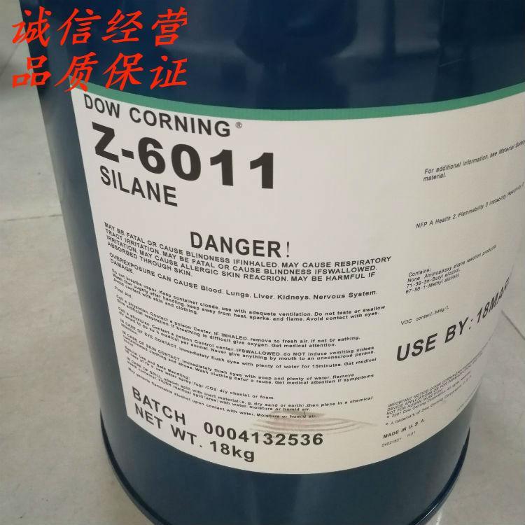 道康寧6011偶聯劑代理商一公斤起售價格優惠 3