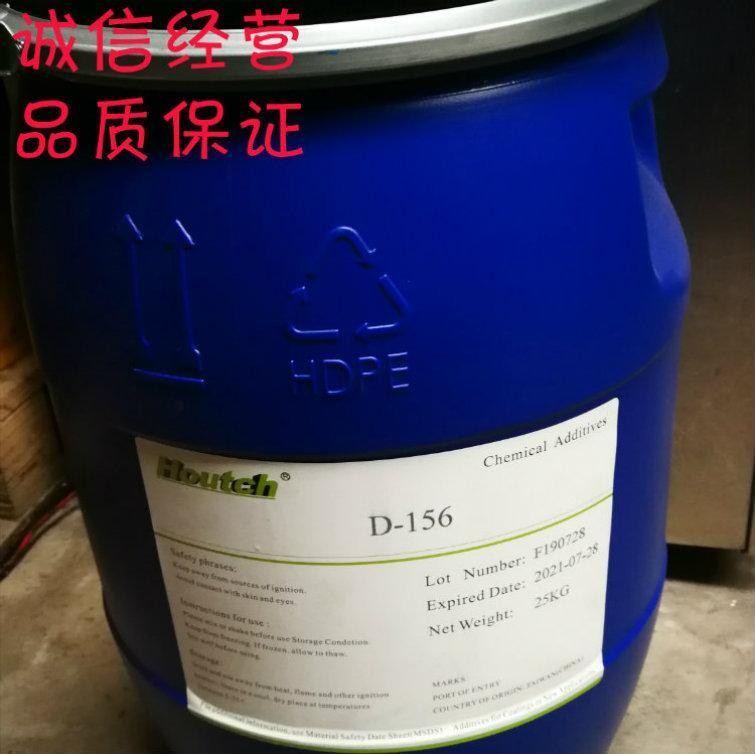 进口涂料分散剂D156环保气味低符合ROHS蓝相的碳黑分散剂 1