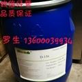 进口涂料分散剂D156环保气味低符合ROHS蓝相的碳黑分散剂 2