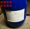 进口涂料分散剂D156环保气味低符合ROHS蓝相的碳黑分散剂 3